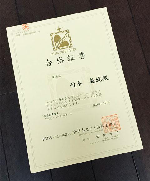 ピティナ・ピアノステップ合格証書