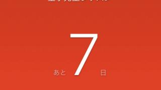 金子先生のレッスンまであと7日間