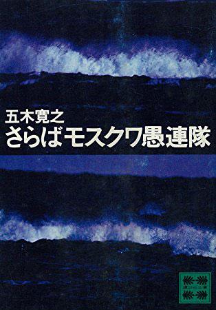 五木寛之の小説『さらばモスクワ愚連隊』