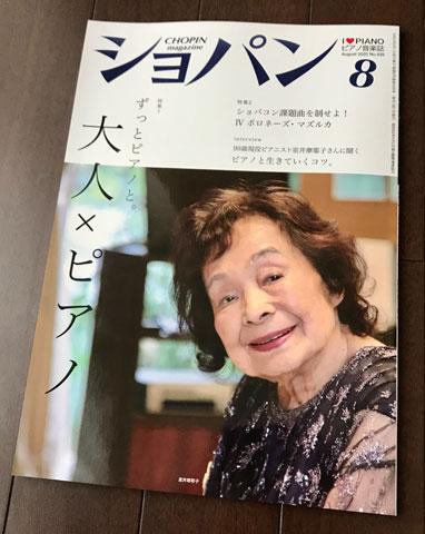 雑誌『月刊ショパン』