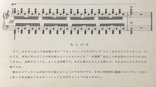 ハノンピアノ教本「あとがき」