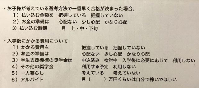 高校・三者面談アンケート