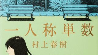 村上春樹『一人称単数』表紙