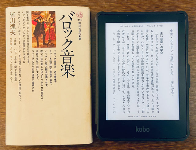 皆川達夫『バロック音楽』(講談社現代新書)