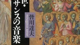 皆川達夫『中世・ルネサンスの音楽』(講談社学術文庫)