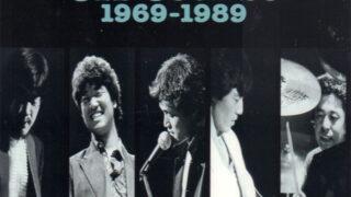 オフコース・グレイテストヒッツ 1969-1989