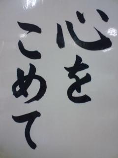 小学校の教室の習字